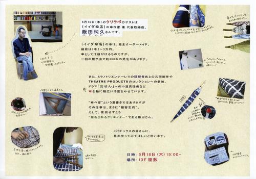 Iidakasa_blog_2